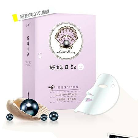 姊妹日记 黑珍珠Q10面膜 保湿补水 提亮肤色 美白面膜 20片