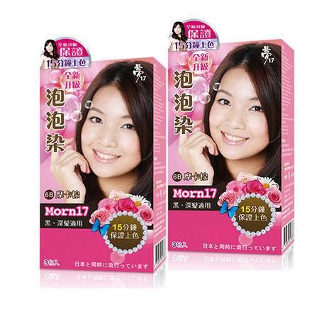 台湾原装进口 梦17 泡泡染染发剂染发膏 三包入 6B摩卡棕(黑.深发专用) 2盒装