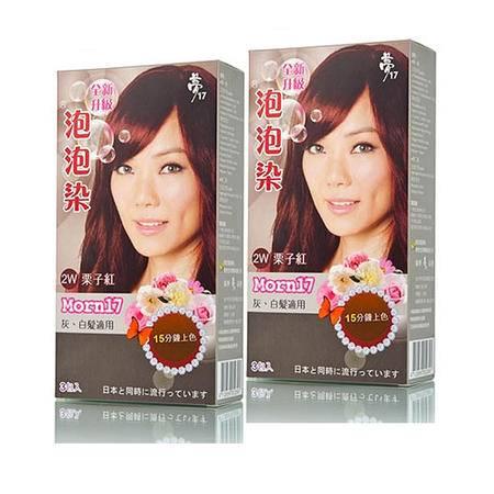 台湾原装进口 梦17 泡泡染染发剂染发膏 三包入 2w栗子红(灰.白发专用) 2盒装