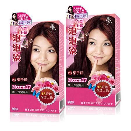 台湾原装进口 梦17 泡泡染染发剂染发膏 三包入 2B栗子红(黑.深发专用)2盒装