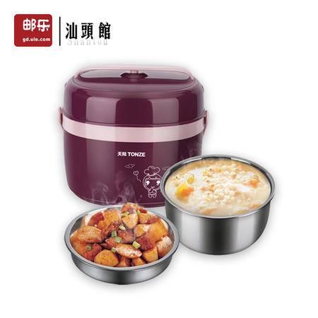 【Tonze/天际】 FHJ-W130A 电热饭盒不锈钢内胆加热保温饭盒