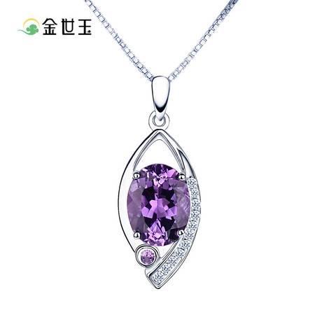 金世玉 天然紫水晶 亲睐吊坠女款 925银 项链项坠DZ-13042410