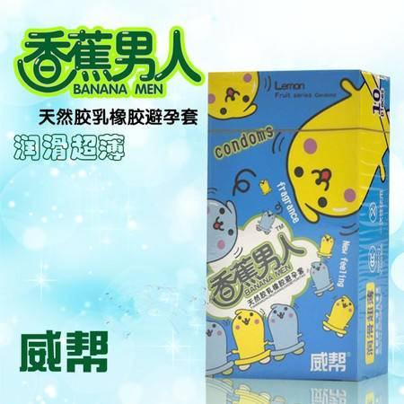 满百包邮 威帮香蕉男人系列安全套 避孕套10只装
