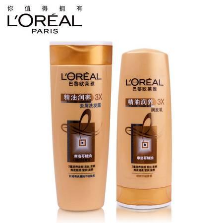 满百包邮 欧莱雅洗发套装精油润养去屑洗发水400ml+润发乳