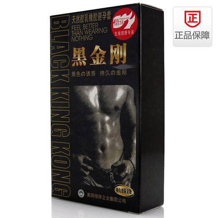 倍力乐避孕套黑金刚特殊润滑剂延长时间10只装