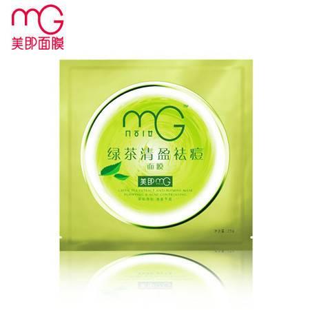 满百包邮 MG美即绿茶祛痘滑肤面膜 控油舒缓淡化痘印