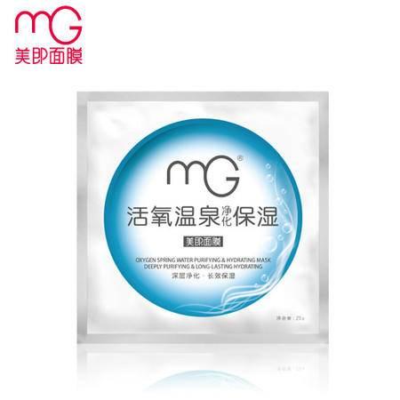 满百包邮 MG美即活氧温泉净化保湿面膜25g 舒缓补水