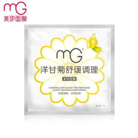 满百包邮 MG美即洋甘菊舒缓调理面膜25g 敏感干性肌肤滋养护肤品