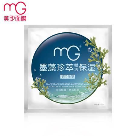 满百包邮 MG美即墨藻珍萃赋活保湿面膜贴25g 长效保湿水嫩护肤品