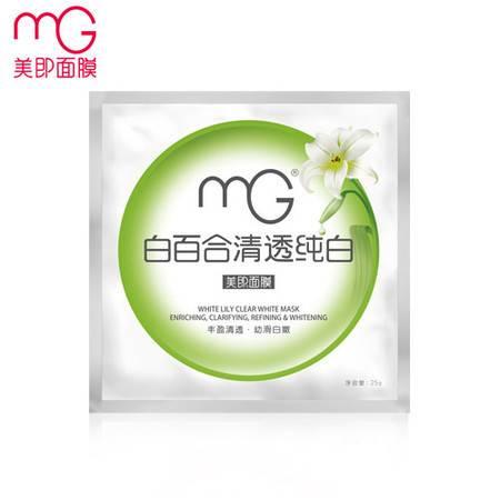 满百包邮 MG美即人气新品白百合清透纯白保湿面膜25g 特价