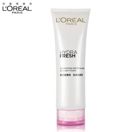 欧莱雅清润泡沫洁面膏125ml 补水保湿洁面乳 女士护肤洗面奶