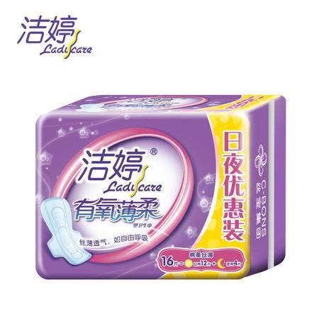 洁婷有氧薄柔棉柔日夜优惠装卫生巾16片YZ116