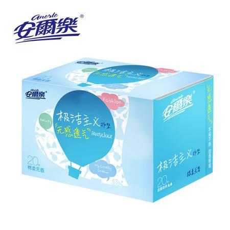 安尔乐卫生巾护垫 棉柔透气清香护垫20片 LDBT820 安尔乐护垫