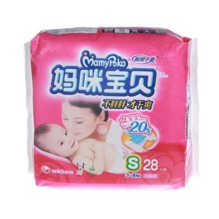 包邮 妈咪宝贝 瞬吸干爽女宝宝纸尿裤S224片(S28*8包)整箱
