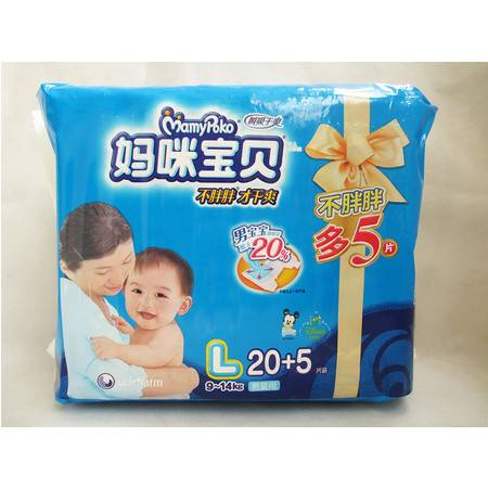 包邮 妈咪宝贝 瞬吸干爽婴儿纸尿裤(男宝)L号 整箱8包