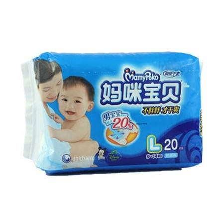 包邮 妈咪宝贝 瞬吸干爽男宝宝纸尿裤L20片 尿不湿