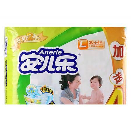 包邮 安儿乐 金装2代超能吸3D锁水婴儿纸尿裤L20片+4片 尿不湿