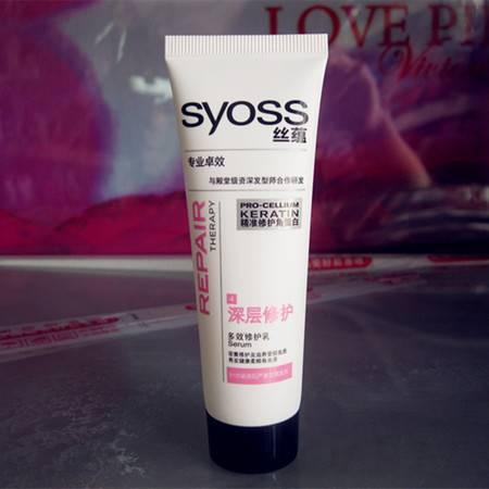 丝蕴护发乳 深层修护多效滋养修护乳40ml 精准修护角蛋白