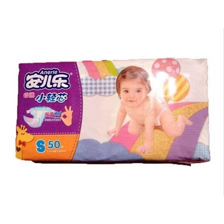 安儿乐安尔乐极薄小轻芯S号50片超薄透气夏季必备婴儿纸尿裤