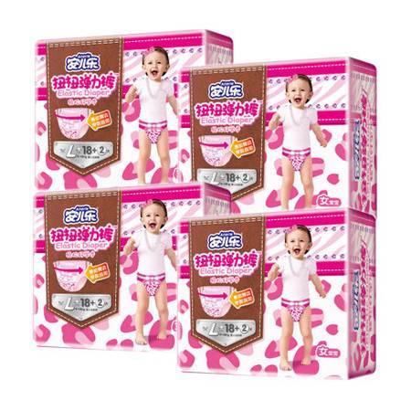 安儿乐 女款扭扭弹力裤 婴儿纸尿裤4包L18+2组合80片女宝宝纸尿裤
