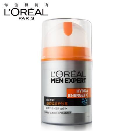 欧莱雅男士劲能极润护肤霜50ml 滋润保湿控油 对抗干燥紧绷粗糙