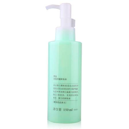 包邮梦妆 清莲净澈卸妆油150ml 净颜换新 保湿的卸妆油