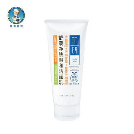 曼秀雷敦肌研柔嫩透白活采/舒缓净肤温和洁面乳100g  透明质酸洗颜乳