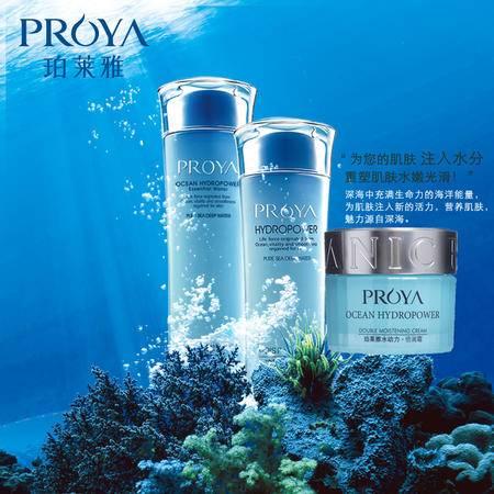 包邮珀莱雅水动力高保湿补水套装 活能水+盈润乳+倍润霜