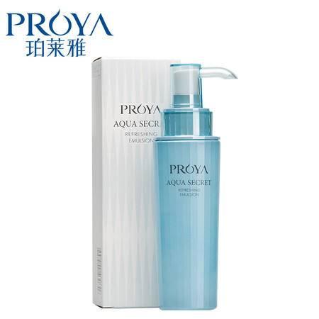 珀莱雅 水漾肌密恒润乳 补水美白保湿 修复肌肤
