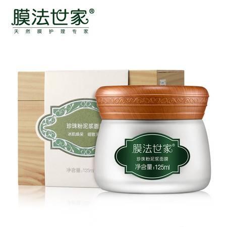 包邮 膜法世家珍珠粉泥浆面膜125ml 控油亮白清洁 舒缓肌肤 收缩毛孔