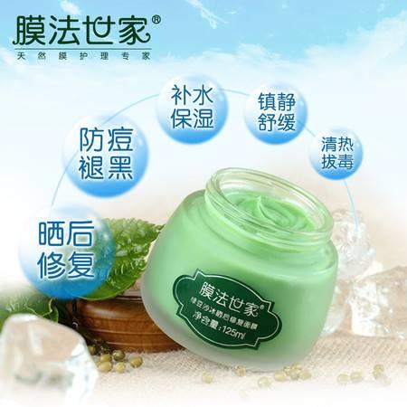包邮膜法世家绿豆沙冰晒后修复面膜125ml美白补水保湿