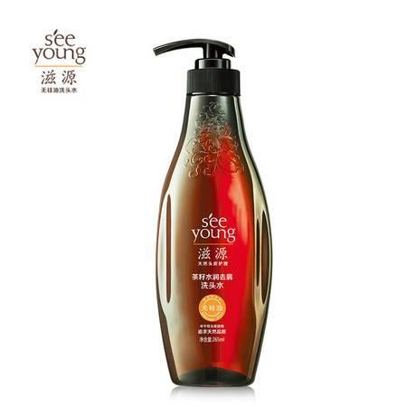包邮 滋源无硅油茶籽洗发水露(中干性)265ml保湿滋养去屑止痒洗头水