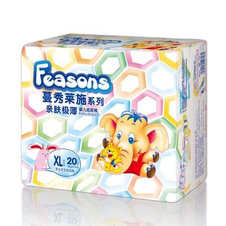 包邮 香港Feasons 蔓秀莱施婴儿纸尿裤XL20 男女通用
