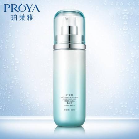 珀莱雅升级水动力盈润乳120ml 美白乳液保湿补水护肤