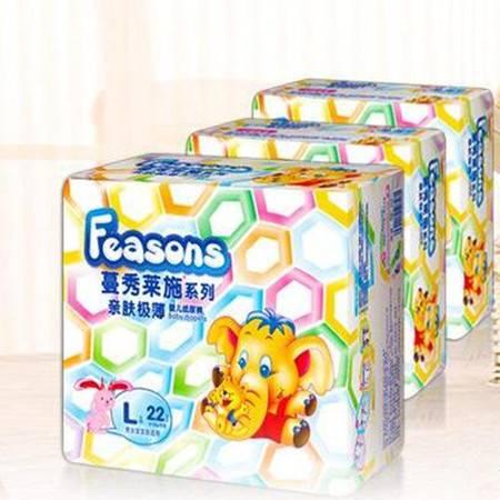 包邮 蔓秀莱施婴儿纸尿裤L22片3包装 男女通用