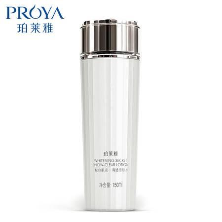 珀莱雅靓白肌密清透雪肤水150ml 清洁保湿补水美白
