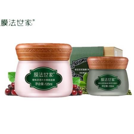 包邮膜法世家祛痘美白组合套装 绿豆泥浆祛痘面膜+樱桃补水面膜