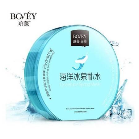 包邮 珀薇海洋冰泉补水面膜组合盒装冬季男女补水面膜贴正品化妆品