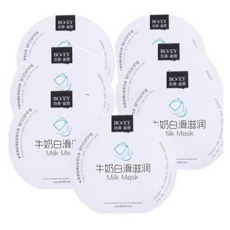 包邮 珀薇牛奶面白滑滋润面膜7片装 男女士美白补水保湿收缩毛孔玻尿酸透明质酸面膜