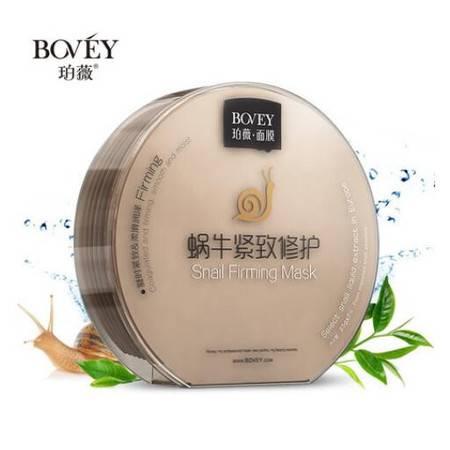 包邮 珀薇蜗牛紧致修护面膜补水收缩毛孔抗皱保湿面膜化妆品