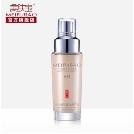 包邮 美肤宝精萃透白美肌bb霜40ml 裸妆遮瑕强保湿隔离持久粉底液正品