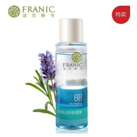 包邮 法兰琳卡BB霜温和卸妆液105ml清洁洗面奶彩妆