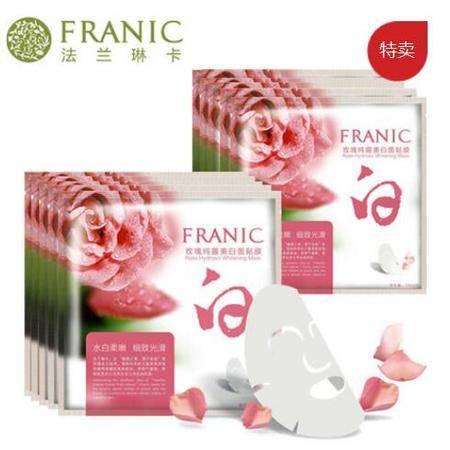 包邮 法兰琳卡玫瑰美白面膜贴10片 美白补水保湿清洁春夏晒后化妆品女
