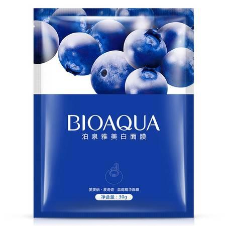 泊泉雅蓝莓 面膜组合补水保湿控油亮颜收缩毛孔舒缓肌肤化妆品