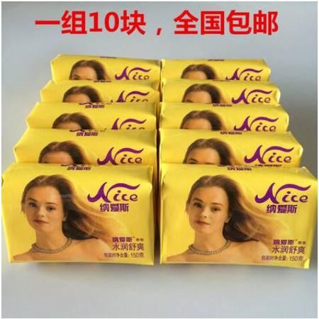 包邮 纳爱斯香皂150g 水润舒爽型 国货精品 口碑产品