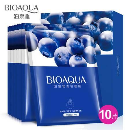 泊泉雅蓝莓 面膜滋养嫩肤 补水隐形面膜正品10片盒