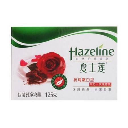 Hazline 夏士莲 香皂10块装 125g*10 香型随机发货