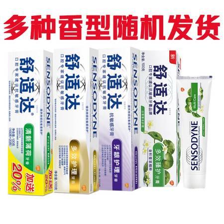 舒适达牙膏 多种香型随机发100g