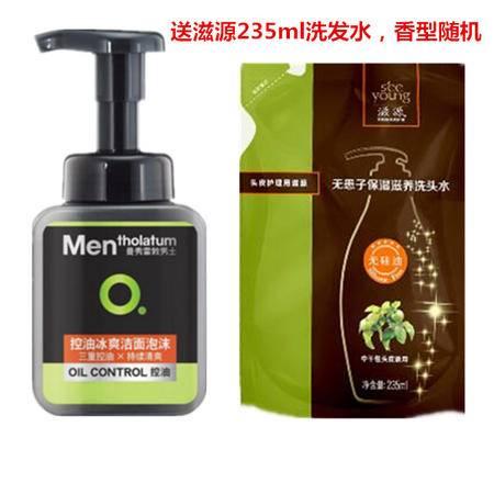 曼秀雷敦男士洁面泡沫150ml送滋源袋装洗发水235ml