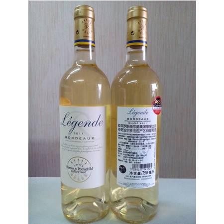 拉菲传奇波尔多白葡萄酒750ml  ASC正品行货 原瓶进口